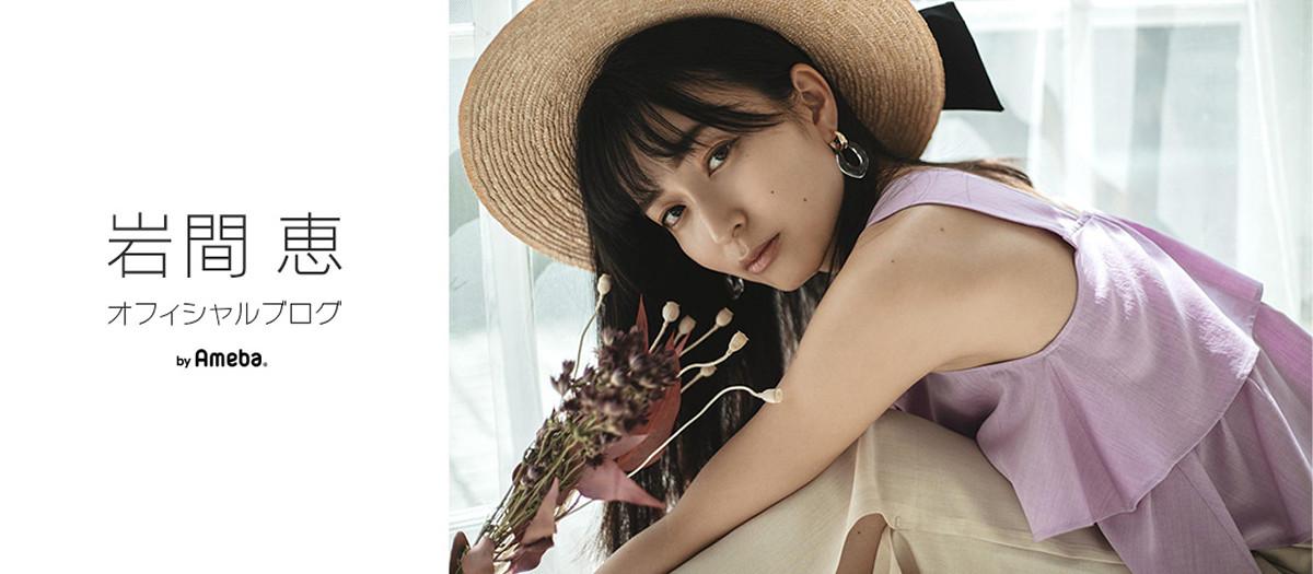 岩間恵さんのブログトップ画像