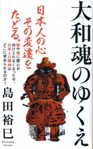 島田裕巳著「大和魂のゆくえ」