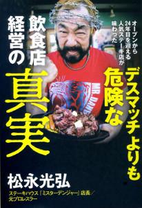 松永光弘著「オープンから24年目を迎える人気ステーキ店が味わった デスマッチよりも危険な飲食店経営の真実」