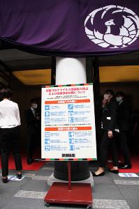 歌舞伎座の入り口では感染予防対策を紹介