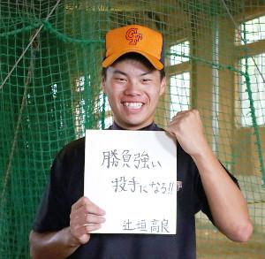 プロへの意気込みを書いた色紙を手にガッツポーズを見せた学法福島・辻垣