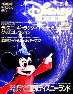 「ディズニーファン」創刊号(1990年7月17日発売号)(C)Disney