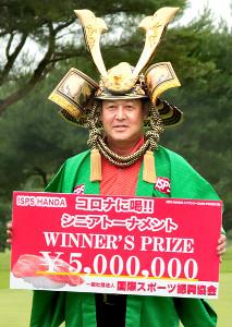 ツアー通算3勝目を挙げ、かぶとをかぶる柳沢