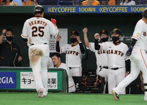 2回無死二塁、ウィーラーの中前適時で生還した岡本和真(左)を迎える原辰徳監督(カメラ・相川 和寛)