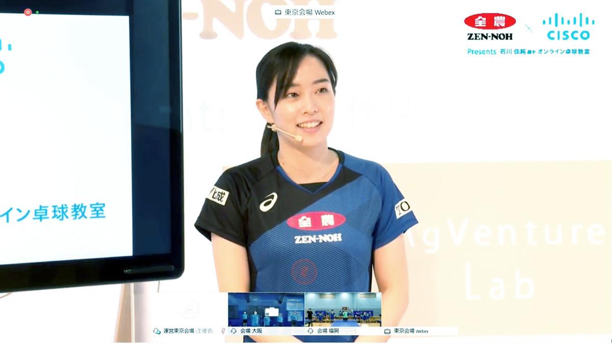 オンラインで小中学生に卓球教室を行った石川佳純