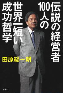 田原総一朗著「伝説の経営者100人の世界一短い成功哲学」