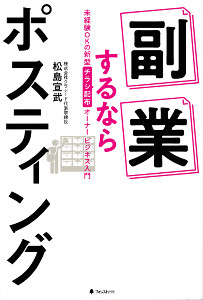 松島宣武著「副業するならポスティング」