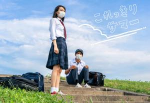 NHKショートドラマ「これっきりサマー」に出演する南沙良と岡田健史