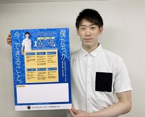 新型コロナウイルス感染防止対策の啓発ポスターを手にする石川祐希(グッドオンユー提供)