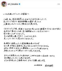 インスタグラムで結婚を発表した登坂絵莉(@eri_tosaka)のメッセージ