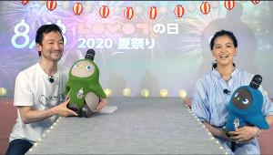 「LOVOTの日 2020夏祭り」に参加した黒谷友香