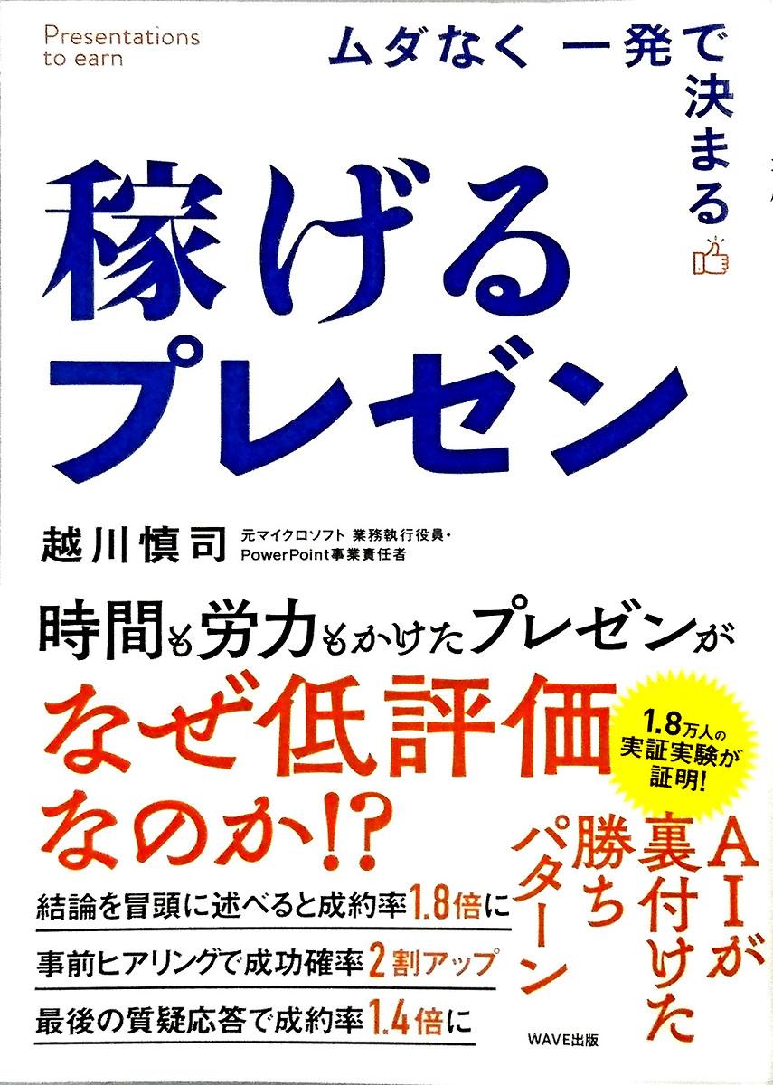 越川慎司著「ムダなく一発で決まる 稼げるプレゼン」(WAVE出版、1650円)