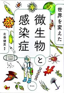左巻健男著「世界を変えた 微生物と感染症」(祥伝社、1650円)