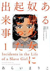 あらいまりこ「ある奴隷少女に起こった出来事 1」(双葉社、1100円)