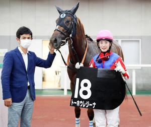 トーホウレジーナを勝利に導いた笑顔の(右から)菜七子と高橋亮調教師