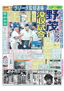 1995年8月11日】ドジャース・野茂の登板ゲームでまさかの騒動が ...