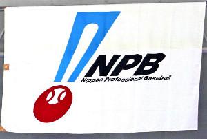 NPBのロゴマーク