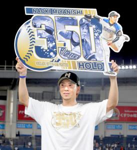 350ホールドを達成し、お立ち台で記念のボードを掲げる日本ハム・宮西