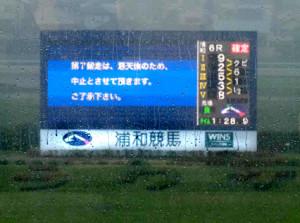 豪雨のため7R以降が中止された浦和競馬
