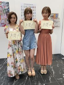 日本酒文化大使に任命された小島みなみ、上原亜衣、紗倉まな