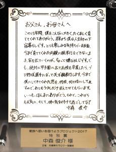 明石商・中森俊介が中学3年時に「家族へ思いを届けようプロジェクト2017」で特別賞に輝いた両親へのメッセージ(家族からの提供)