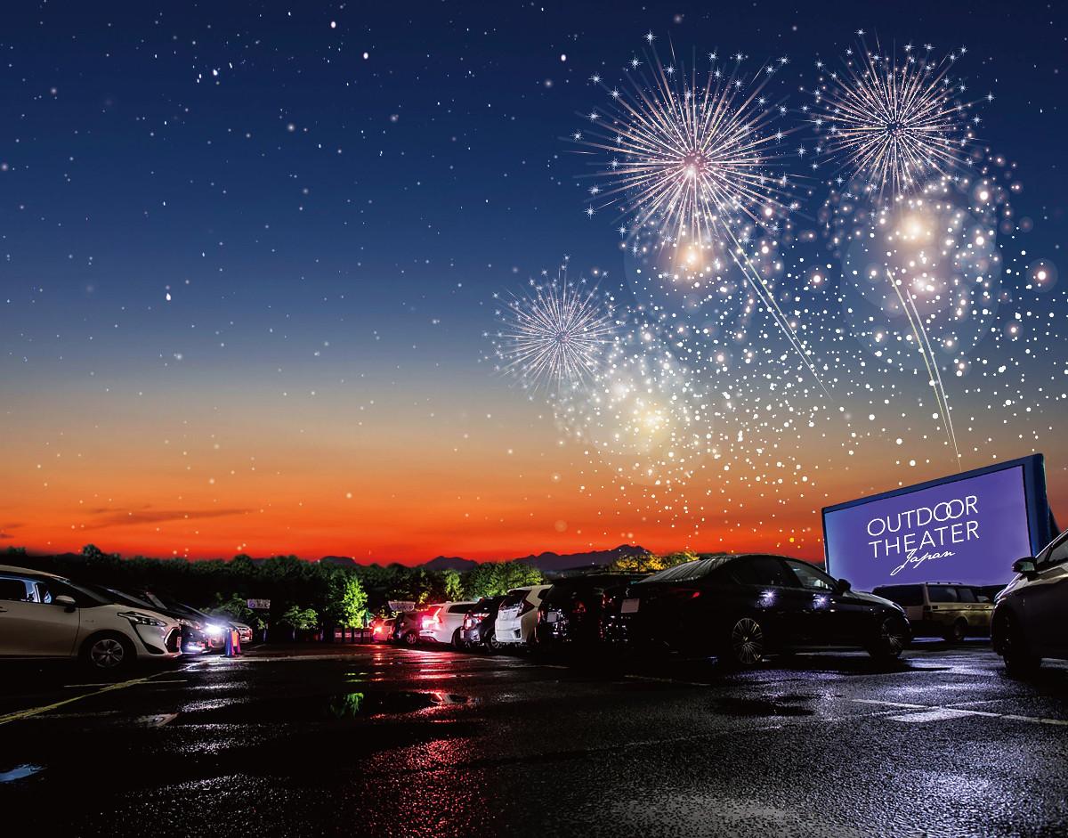 千葉で行われる予定のドライブインシアター花火のイメージ画像(株式会社バックヤード提供)
