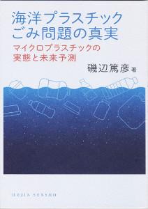 磯辺篤彦「海洋プラスチックごみ問題の真実 マイクロプラスチックの実態と未来予測」