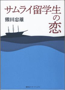 熊川忠雄「サムライ留学生の恋」