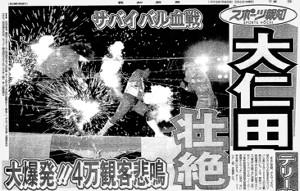 川崎球場での大仁田厚VSテリー・ファンク(1993年5月6日付スポーツ報知)