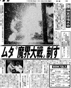 神宮球場でのグレート・ムタVSグレート・ニタ(1999年8月29日付スポーツ報知)