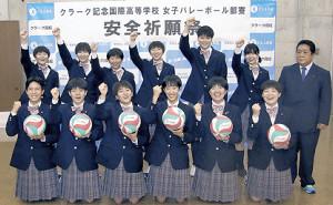 バレー部寮新設を励みに全国大会出場を目指すクラーク記念国際高女子バレーボール部