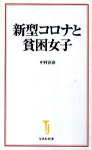 中村淳彦著「新型コロナと貧困女子」