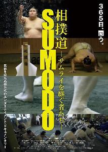 映画「相撲道―サムライを継ぐ者たち―」