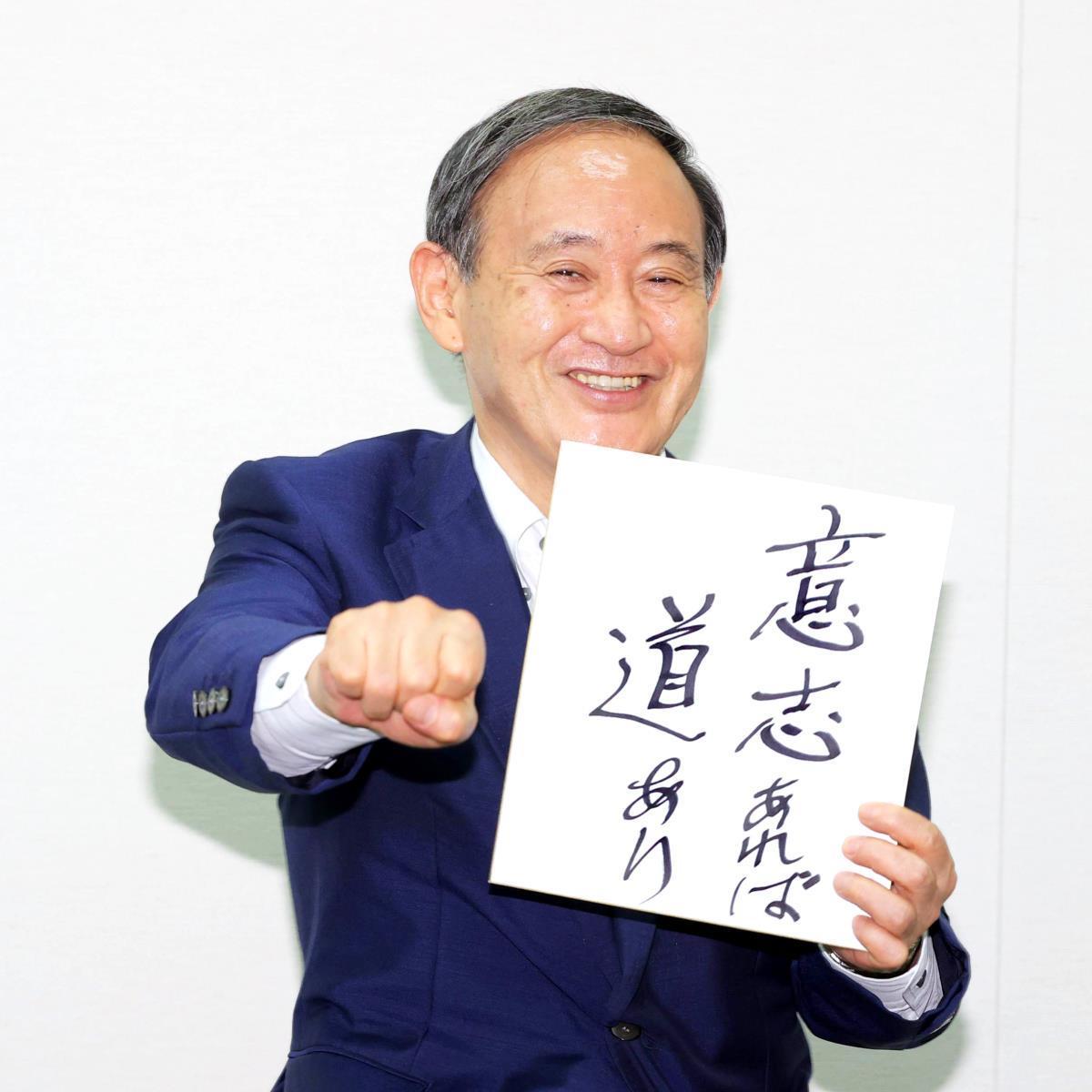 総理 子供 菅