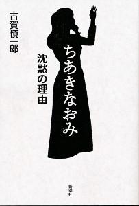 「ちあきなおみ 沈黙の理由」(古賀慎一郎、新潮社、1485円)