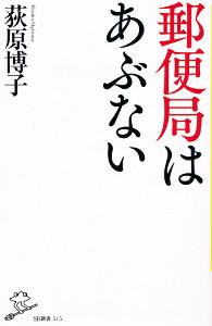 「郵便局はあぶない」(荻原博子、SB新書、946円)
