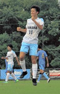後半19分、今大会初ゴールを決めて喜ぶ磐田U―18MF藤原