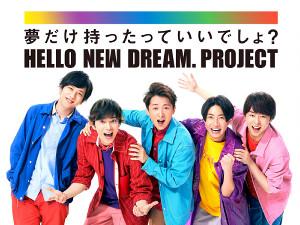 企業13社との新プロジェクトを始める嵐の(左から)二宮和也、松本潤、大野智、相葉雅紀、櫻井翔