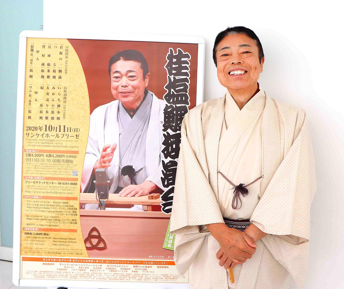 大阪・サンケイホールブリーゼで10月11日に開催される独演会をPRした桂塩鯛