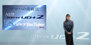 ヤマハゴルフの新製品をYouTubeで発表した女子ゴルフの有村智恵(ヤマハゴルフ提供)