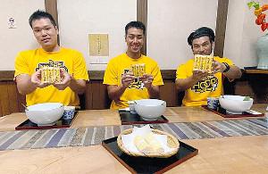 「たまご温麺」を手に持つ(左から)鎌田、沢辺、金城