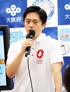 大阪・関西万博のロゴマークが入ったシャツで会見する大阪府の吉村知事