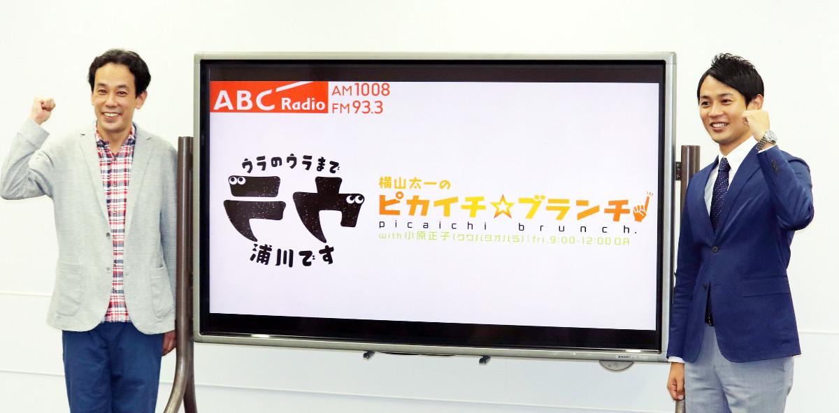 ABC・浦川泰幸アナがラジオ初の帯番組挑戦「自分の表現ができることはありがたい」