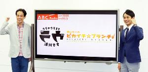 新番組パーソナリティーを担当する浦川泰幸アナウンサー(左)と横山太一アナウンサー
