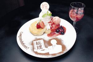 菅首相のシルエットがプレートにデコレーションされた「菅総理パンケーキ」(湯沢グランドホテル提供)