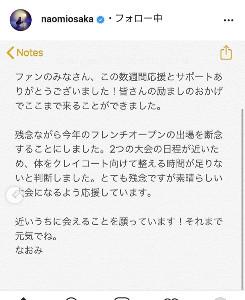 インスタグラムより@naomiosaka