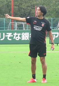 練習中に選手へ指示を出す浦和の大槻毅監督