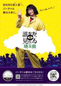 埼玉県のバーチャルアンバサダーに就任した、香取慎吾が演じる舎人真一