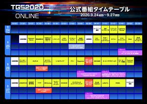 東京ゲームショウ2020の番組日程