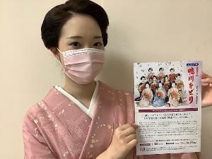 先斗町で人気の芸妓(げいこ)・千鶴さんはパンフレットを手に支援を呼びかけた
